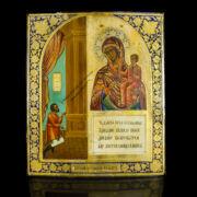 Váratlan örömet adó Istenanya ikon