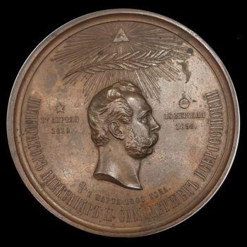 Bronz emlékérem II. Sándor orosz cár halálának emlékére